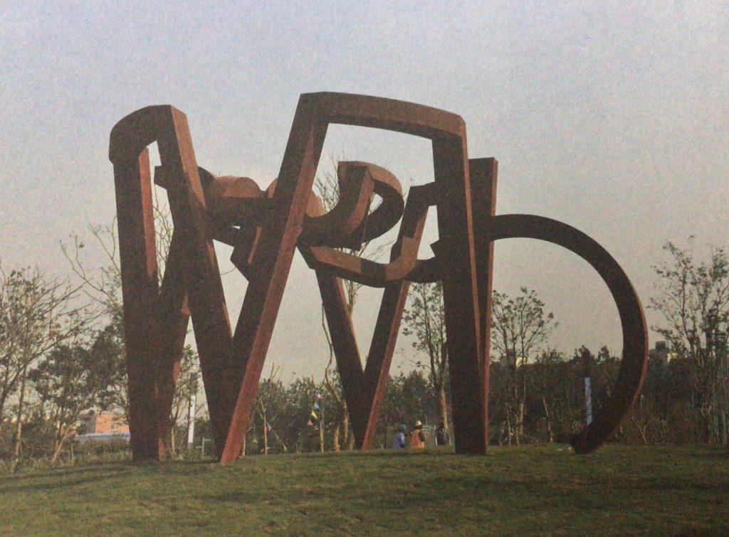 能量中心-耐候钢板锻造大型不锈钢锻造城市景观雕塑