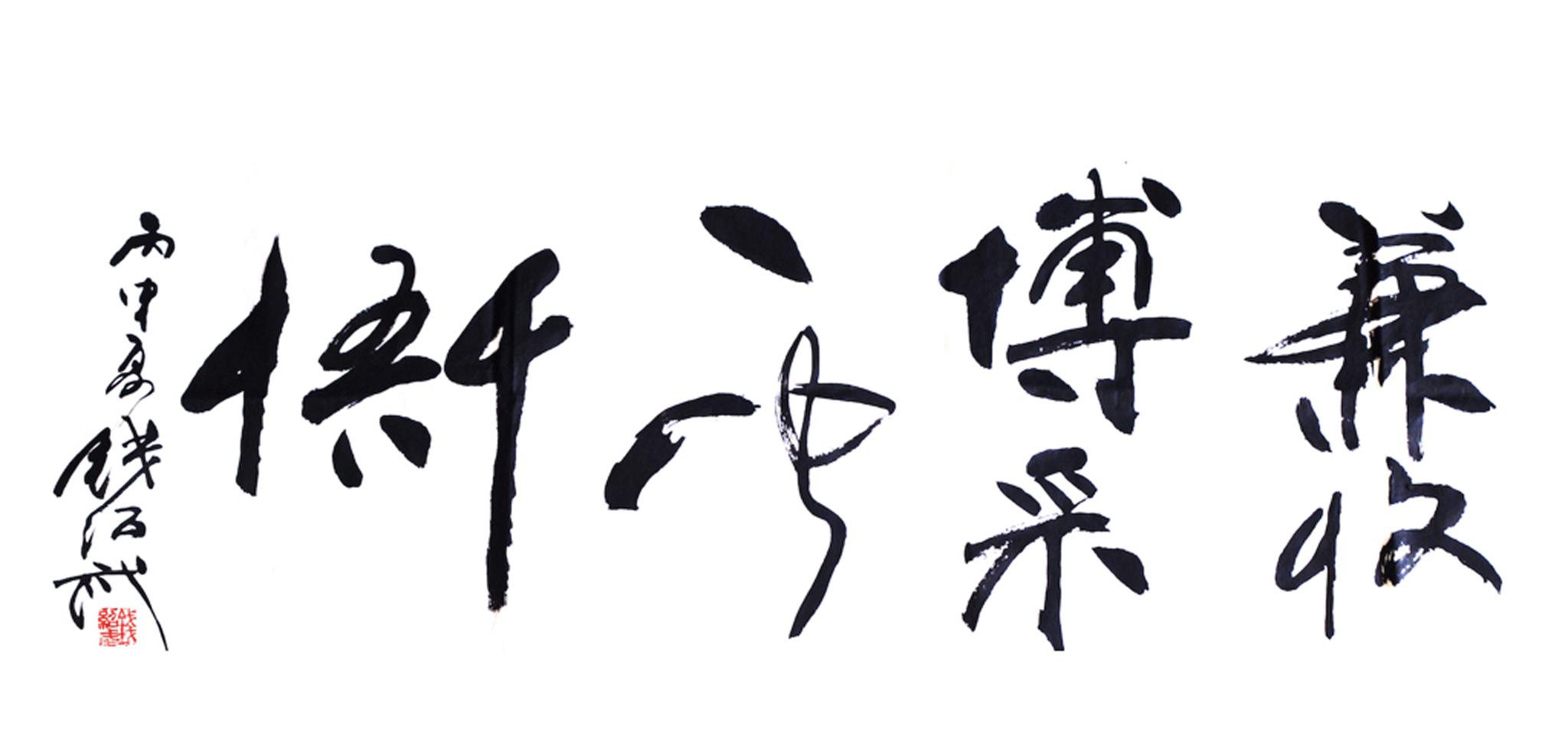 钱绍武大师为北京博仟万博体育彩票官网app公司的题字