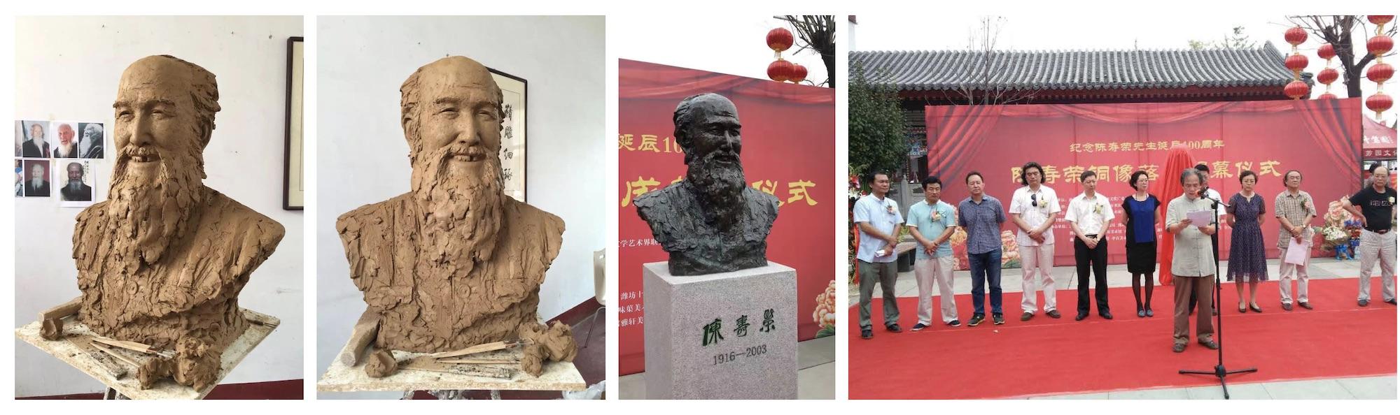 著名画家陈寿荣人物万博体育彩票官网app塑像